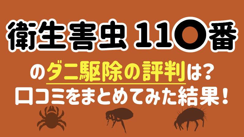 衛生害虫110番