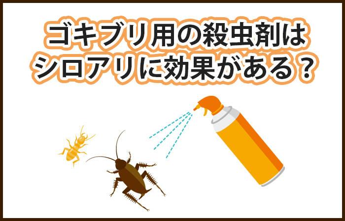 シロアリはゴキブリの仲間