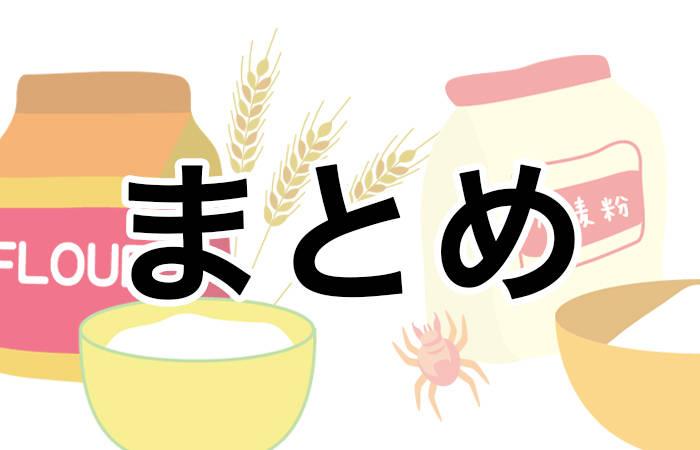 小麦粉のダニ退治